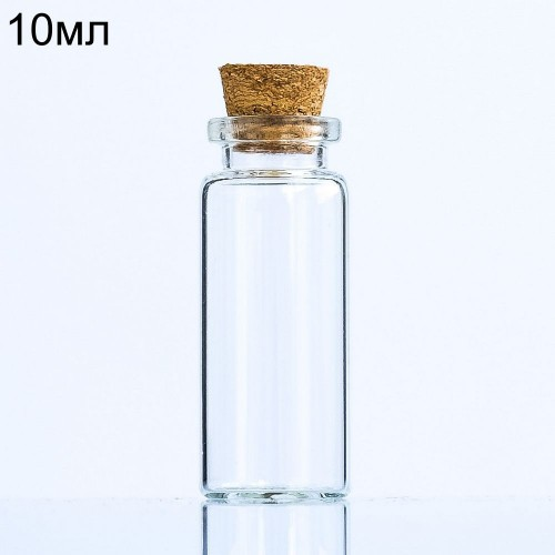 Декоративная стеклянная мини-бутылочка с пробкой, 10 мл (арт.1)