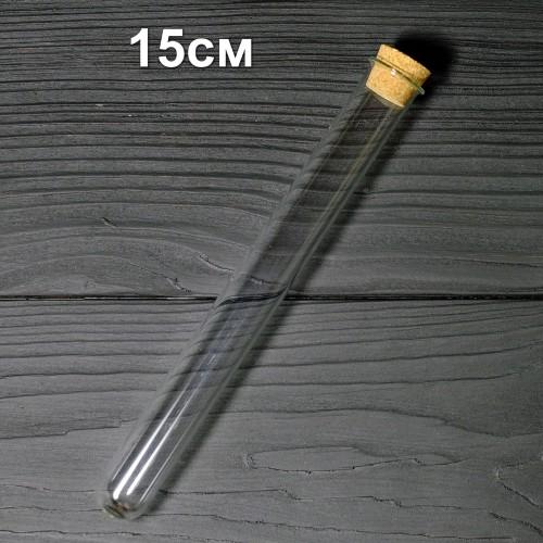 Стеклянная пробирка с пробкой 15см (16х150мм), 20мл (арт.20)