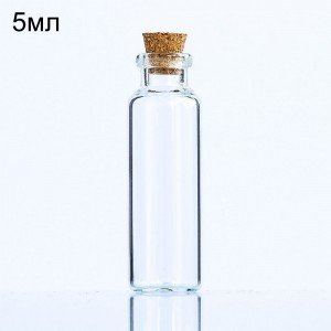 Декоративная стеклянная мини-бутылочка с пробкой, 5 мл (арт.29)