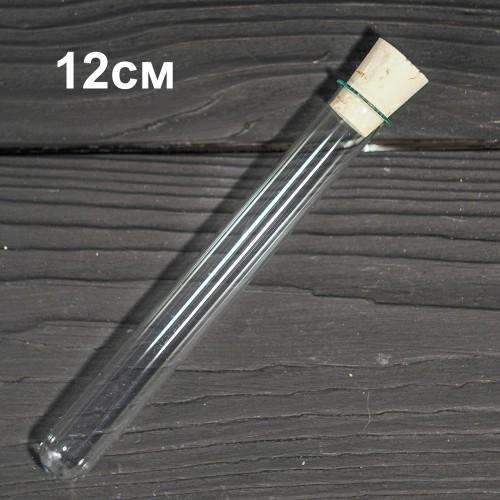Стеклянная пробирка с корковой пробкой 12см (14х120мм), 15мл (арт.30)