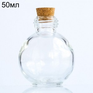 Стеклянная бутылочка-шар с пробкой и с узким горлышком, 50 мл (арт.34)