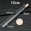 Стеклянная тонкая пробирка с корковой пробкой 12см (10х120мм), 6мл (арт.45)