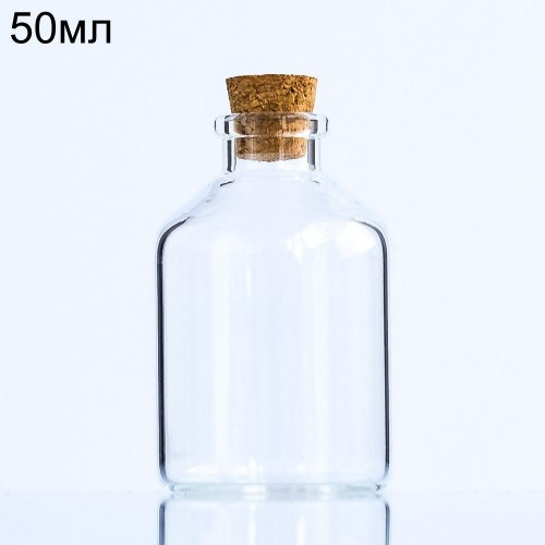 Стеклянная мини-бутылочка с пробкой, 50 мл (арт.59)