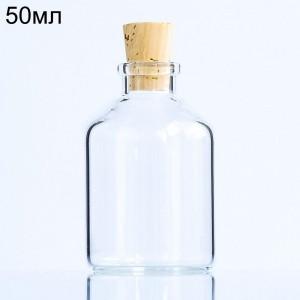 Стеклянная мини-бутылочка с корковой пробкой, 50 мл (арт.60)