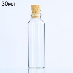 Стеклянная мини-бутылочка с корковой пробкой, 30 мл (арт.65)