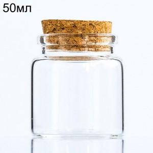 Стеклянная широкая бутылочка с пробкой, 50мл (арт.67)