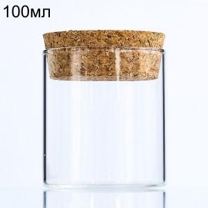 Стеклянная баночка цилиндр с пробкой (55x60мм), 100мл (арт.76)