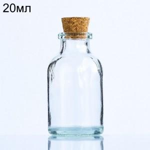 Стеклянный пузырек с пробкой, 20мл (арт.77)