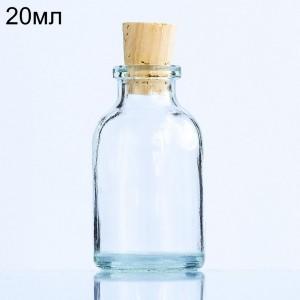 Стеклянный пузырек с корковой пробкой, 20мл (арт.78)