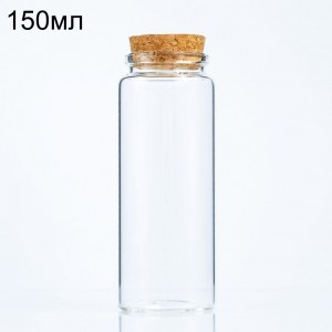 Стеклянная широкая бутылочка с пробкой, 150мл (арт.93)