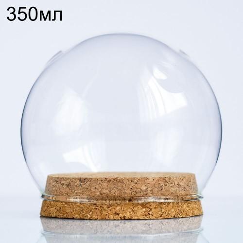 Стеклянный клош шар с пробковым основанием, 350мл (арт.94)