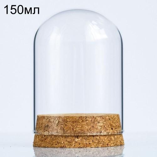 Стеклянный клош цилиндр с пробковым основанием, 150мл (арт.95)
