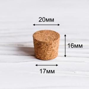 Конусные корковые пробки (агломерат) 20мм x 17мм x 16мм (арт.1005)