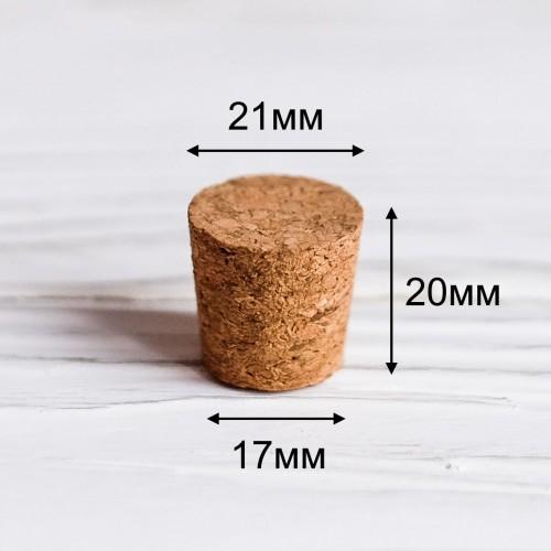 Конусные корковые пробки (агломерат) 21мм x 17мм x 20мм (арт.1006)