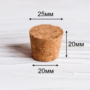 Конусные корковые пробки (агломерат) 25мм x 20мм x 20мм (арт.1007)