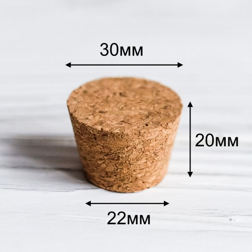Конусные корковые пробки (агломерат) 30мм x 22мм x 20мм (арт.1008)