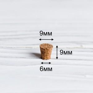 Конусные корковые пробки (агломерат) 9мм x 6мм x 9мм (арт.1010)