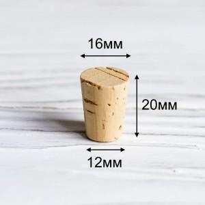 Конусные корковые пробки (цельные) 16мм x 12мм x 20мм (арт.1013)